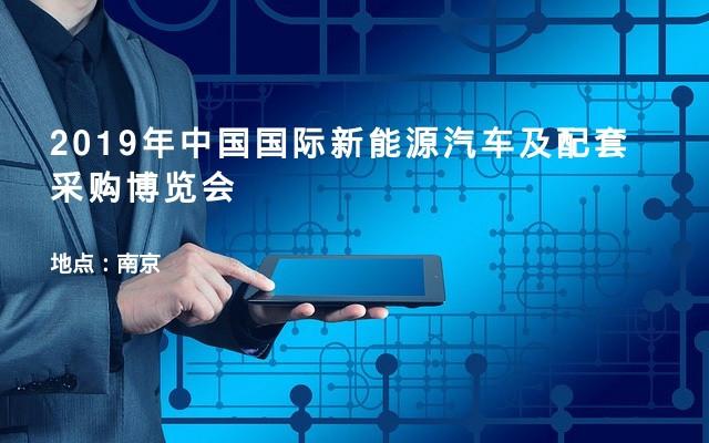 2019年中国国际新能源汽车及配套采购博览会