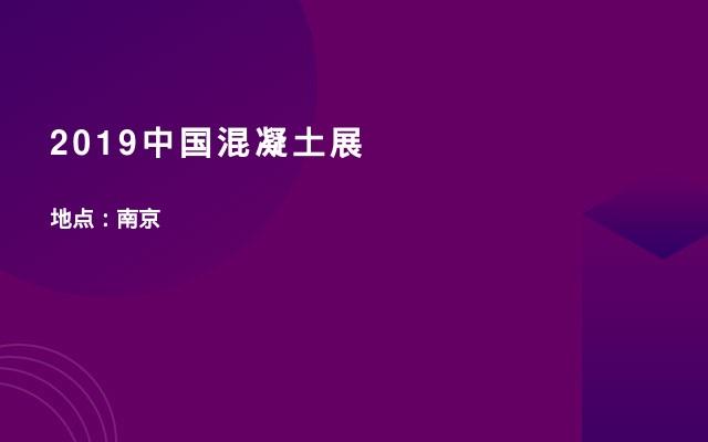 2019中国混凝土展