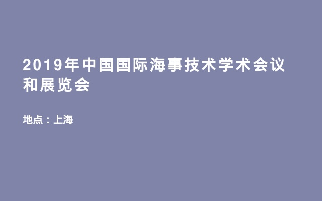 2019年中国国际海事技术学术会议和展览会