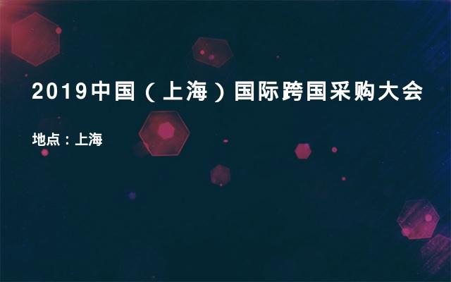 2019中国(上海)国际跨国采购大会