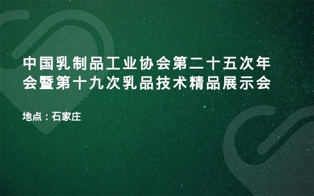 中国乳制品工业协会第二十五次年会暨第十九次乳品技术精品展示会