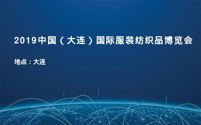 2019中国(大连)国际服装纺织品博览会