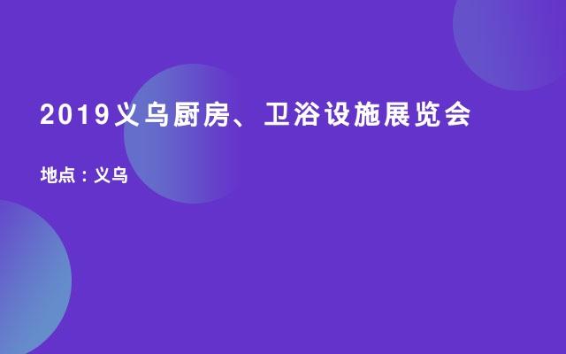 2019义乌厨房、卫浴设施展览会