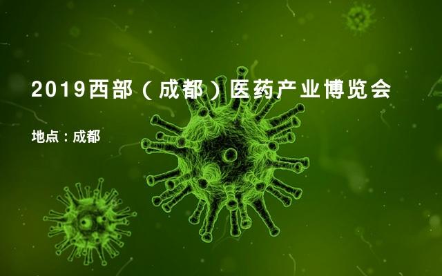 2019西部(成都)医药产业博览会