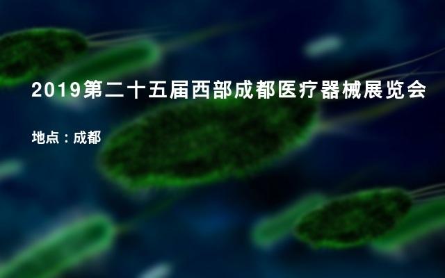 2019第二十五届西部成都医疗器械展览会