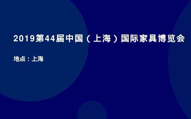 2019第44届中国(上海)国际家具博览会