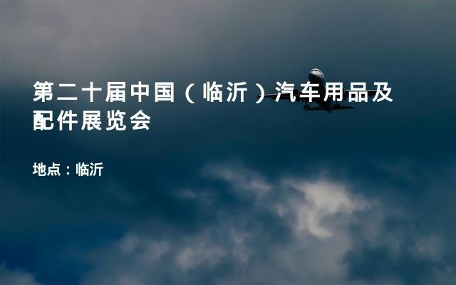第二十届中国(临沂)汽车用品及配件展览会