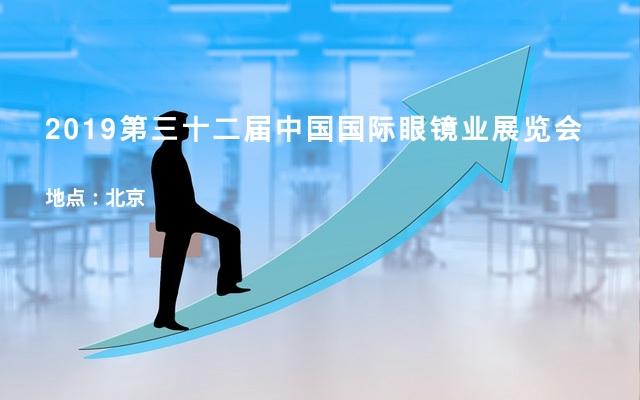 2019第三十二届中国国际眼镜业展览会
