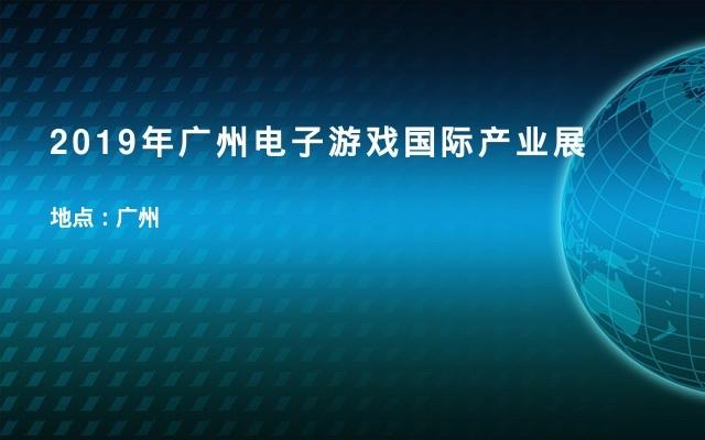 2019年广州电子游戏国际产业展