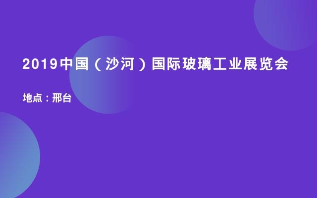 2019中国(沙河)国际玻璃工业展览会