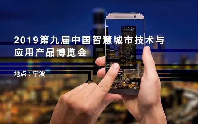 2019第九届中国智慧城市技术与应用产品博览会
