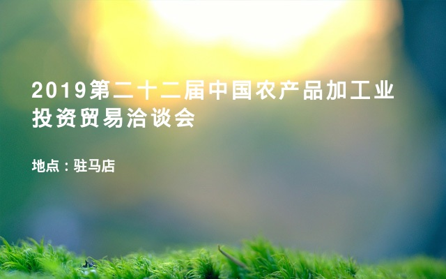 2019第二十二届中国农产品加工业投资贸易洽谈会