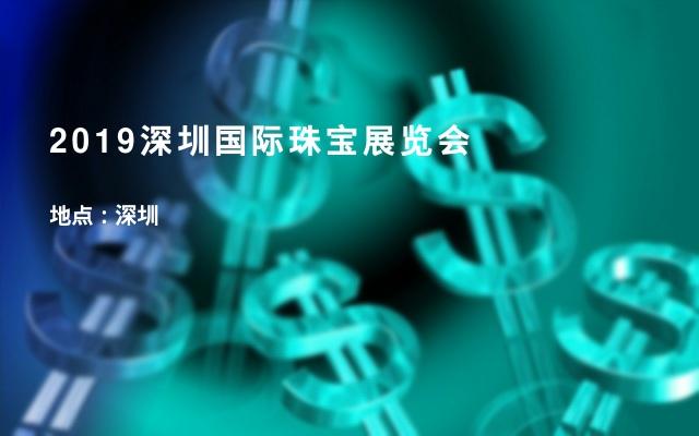 2019深圳国际珠宝展览会