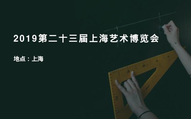 2019第二十三届上海艺术博览会