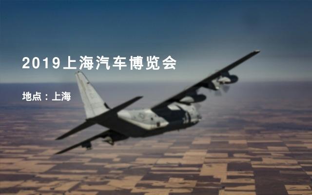 2019上海汽车博览会