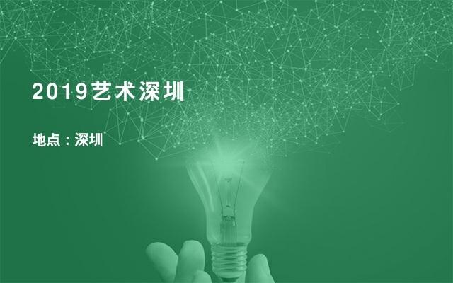 2019艺术深圳