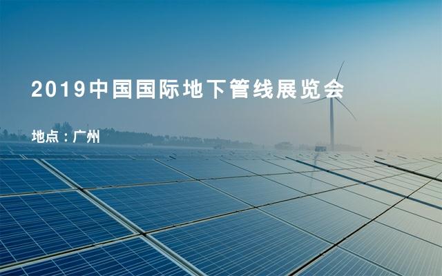 2019中国国际地下管线展览会