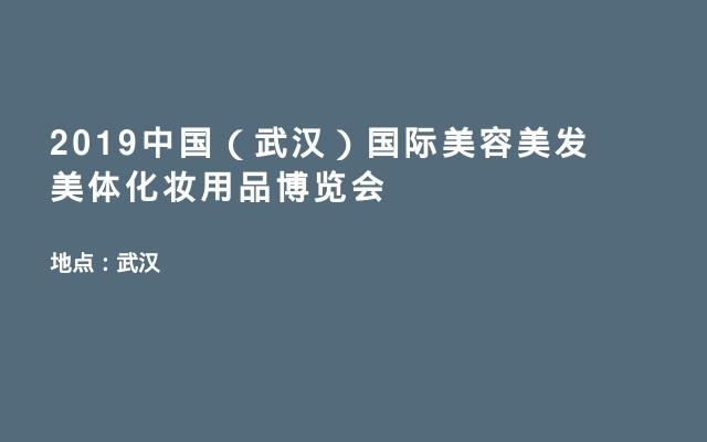 2019中国(武汉)国际美容美发美体化妆用品博览会