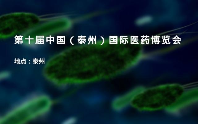 第十届中国(泰州)国际医药博览会