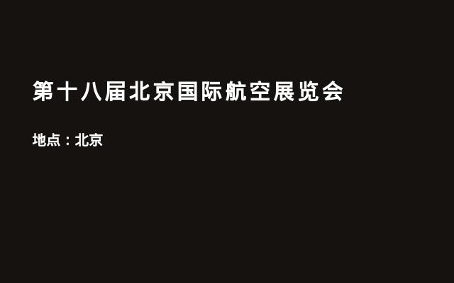 第十八届北京国际航空展览会
