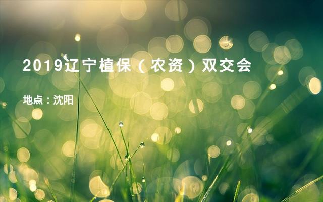 2019辽宁植保(农资)双交会