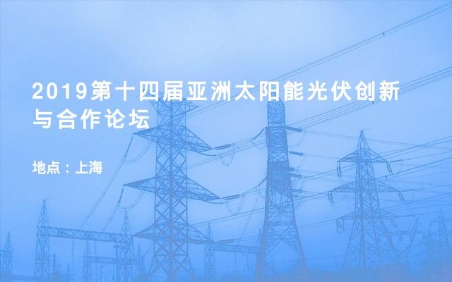 2019第十四届亚洲太阳能光伏创新与合作论坛