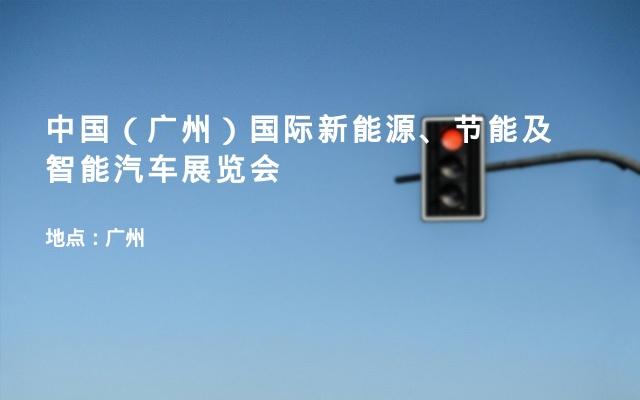 中国(广州)国际新能源、节能及智能汽车展览会