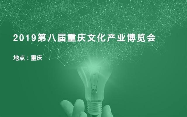 2019第八届重庆文化产业博览会