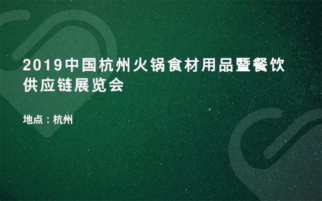 2019中国杭州火锅食材用品暨餐饮供应链展览会
