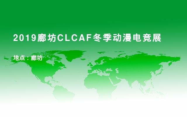 2019廊坊CLCAF冬季动漫电竞展