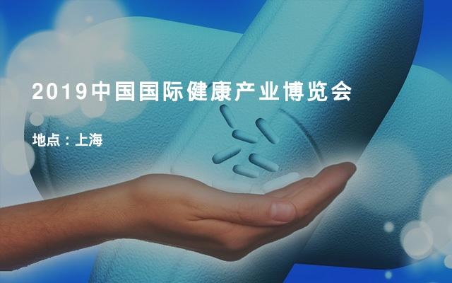 2019中国国际健康产业博览会