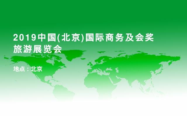 2019中国(北京)国际商务及会奖旅游展览会