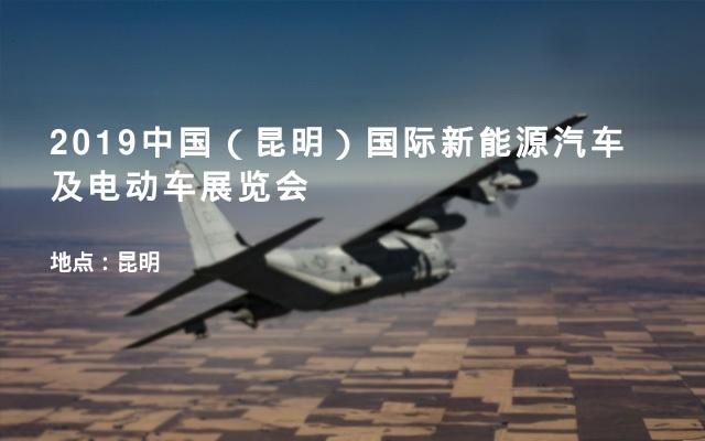 2019中国(昆明)国际新能源汽车及电动车展览会