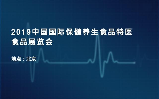 2019中国国际保健养生食品特医食品展览会