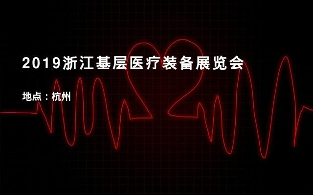 2019浙江基层医疗装备展览会