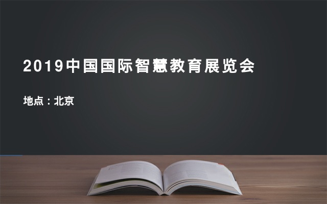 2019中国国际智慧教育展览会