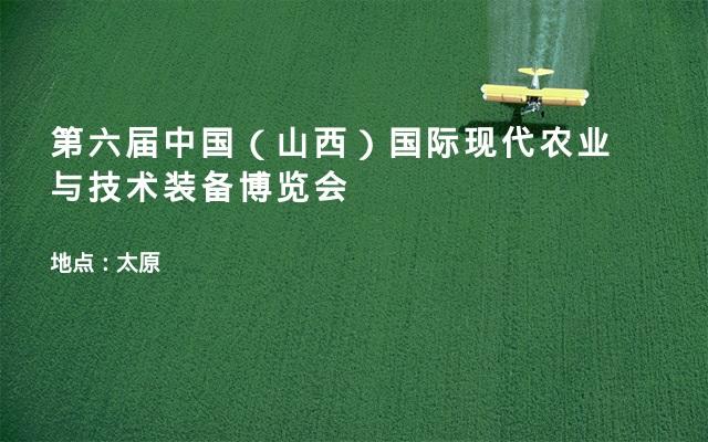 第六届中国(山西)国际现代农业与技术装备博览会