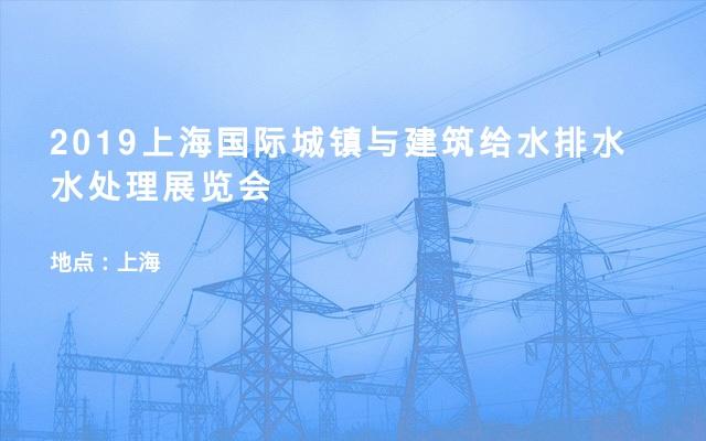 2019上海国际城镇与建筑给水排水水处理展览会