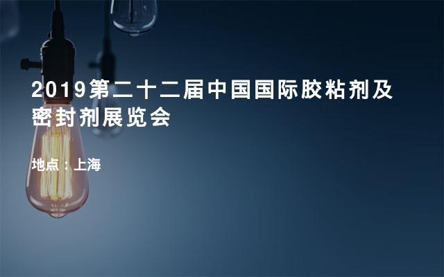 2019第二十二届中国国际胶粘剂及密封剂展览会