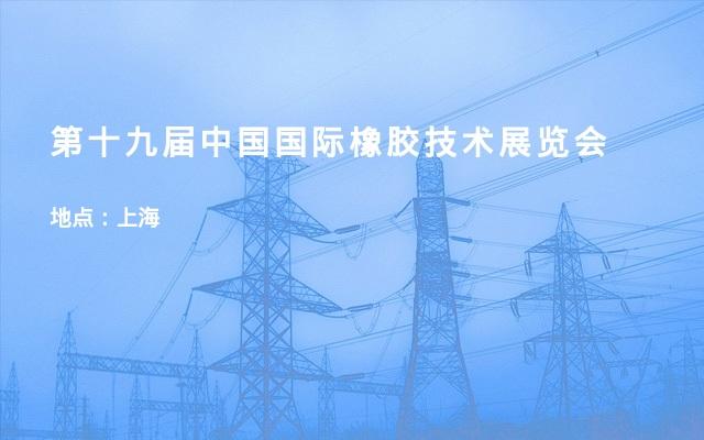 第十九届中国国际橡胶技术展览会