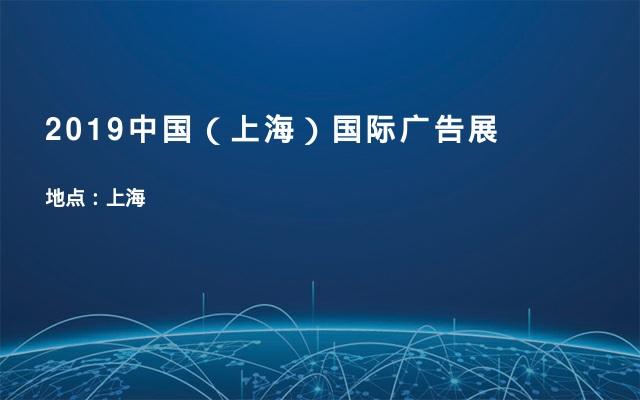 2019中国(上海)国际广告展