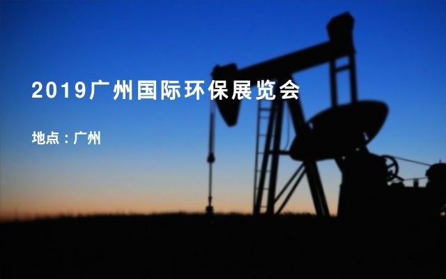 2019广州国际环保展览会