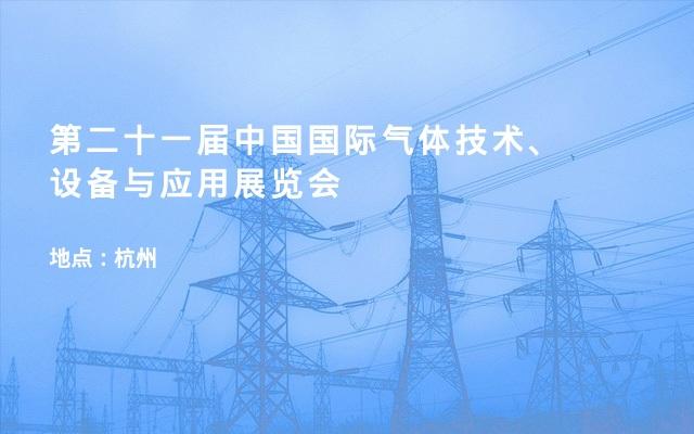 第二十一届中国国际气体技术、设备与应用展览会