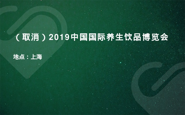 (取消)2019中国国际养生饮品博览会
