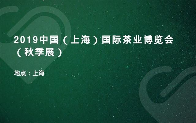 2019中国(上海)国际茶业博览会(秋季展)