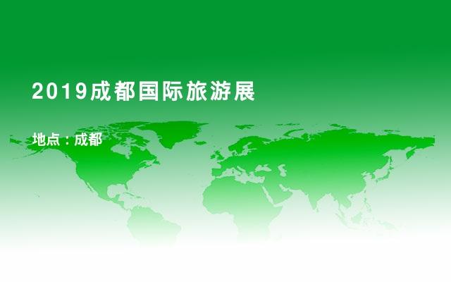 2019成都国际旅游展
