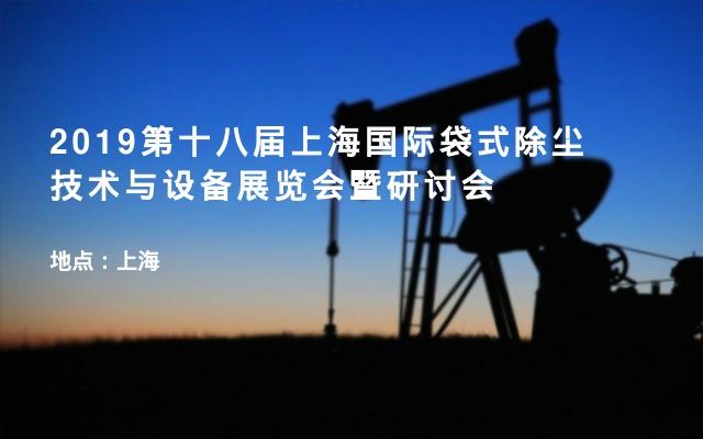 2019第十八届上海国际袋式除尘技术与设备展览会暨研讨会