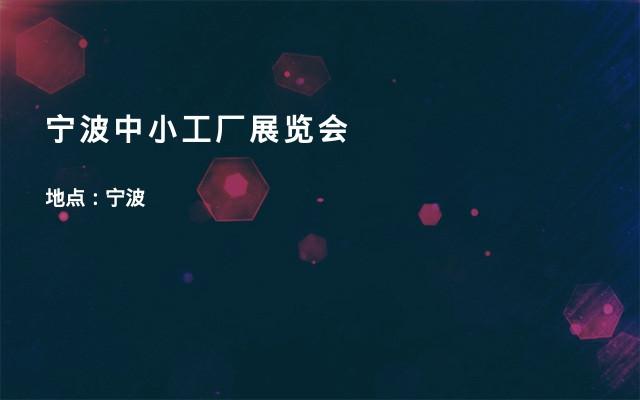 宁波中小工厂展览会