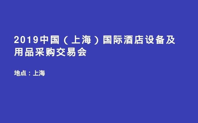 2019中国(上海)国际酒店设备及用品采购交易会