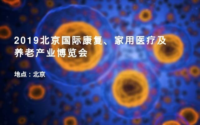 2019北京国际康复、家用医疗及养老产业博览会